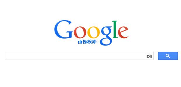 GOOGLE画像検索エンジン