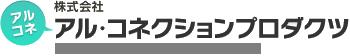 株式会社アル・コネクションプロダクツ